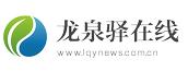 龙泉驿生活圈LOGO
